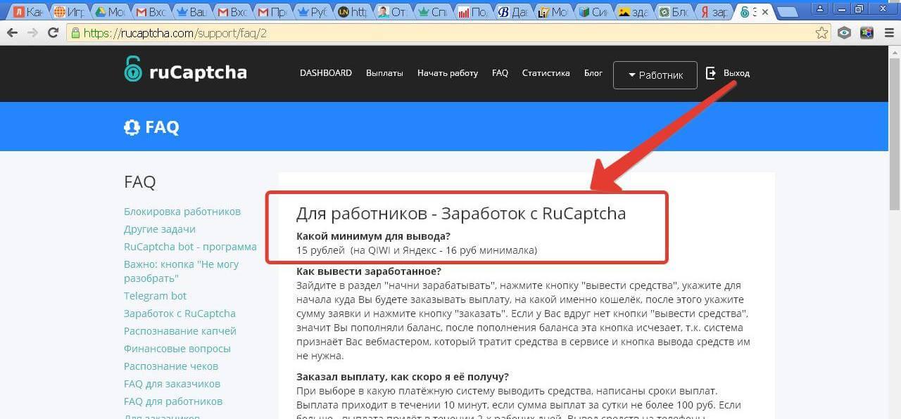 Сколько можно заработать на вводе капчи. Эксперимент и отзыв о заработке на Rucaptcha.com (РуКапча)