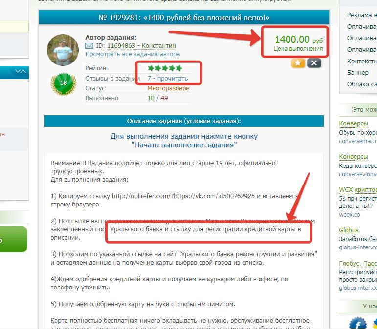 Сколько можно заработать на Сеоспринт. Подробное описание моего эксперимента