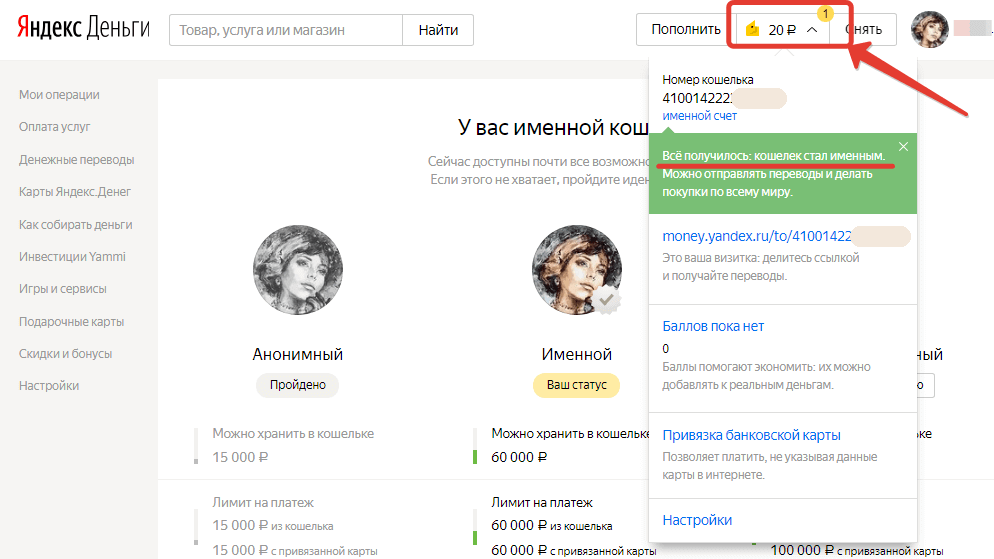 Как идентифицировать Яндекс-кошелек. Пошаговая инструкция