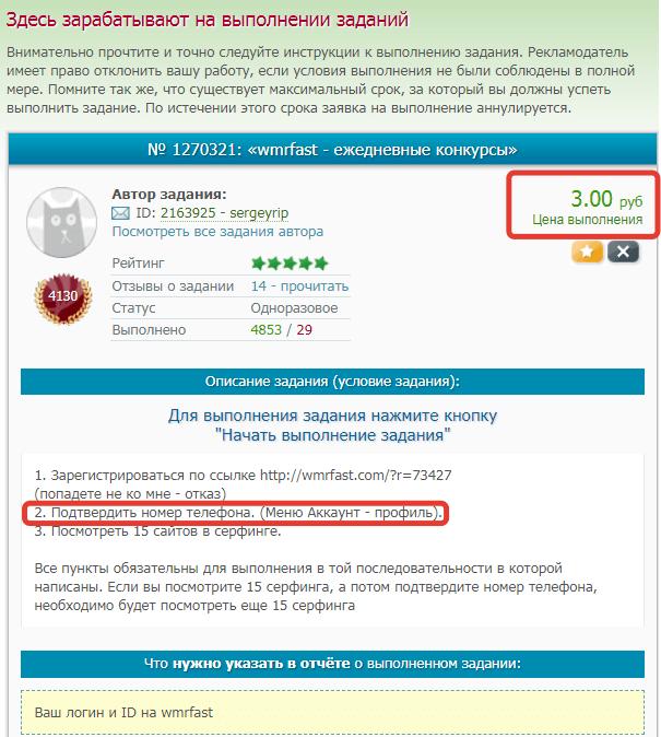 Сколько можно заработать на Сеоспринт. Подробное описание эксперимента
